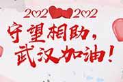 【2月活动】与孤独同行